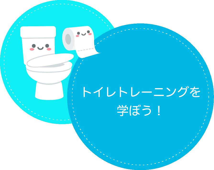 トイレトレーニングを学ぼう!